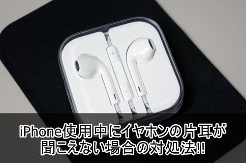聞こえ しか ない 片耳 イヤホン Bluetooth